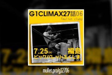 NJPW G1 Climax 27 Dia 6 Bloque B