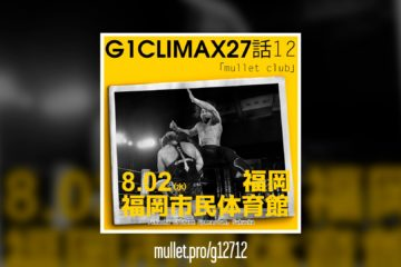 G1 Climax 27 Dia 12