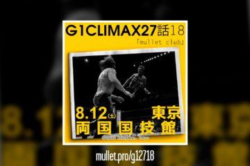 G1 Climax 27 Dia 18